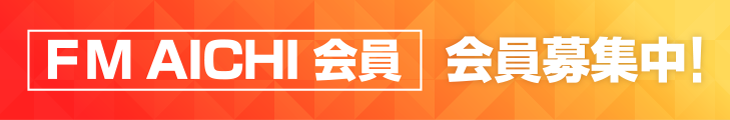 FM AICHI会員募集中!