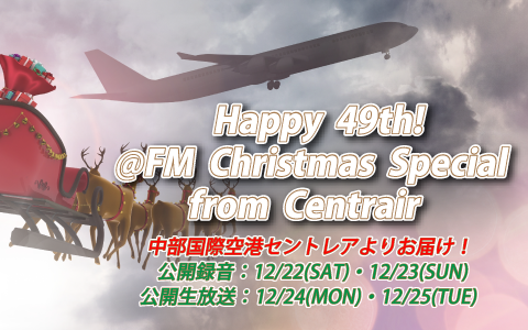 Happy 49th! @FM Christmas Special from Centrair