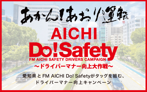 AICHI Do!Safety