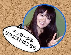 「神田朱未のわたしのすきなこと。」リクエストメールフォーム