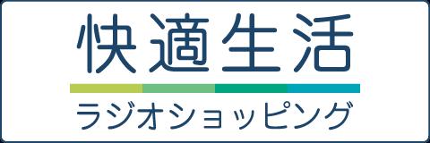 快適 生活 ラジオ ショッピング 快適生活ラジオショッピング【FM・AM・ニッポン放送・ナックファイブ5...